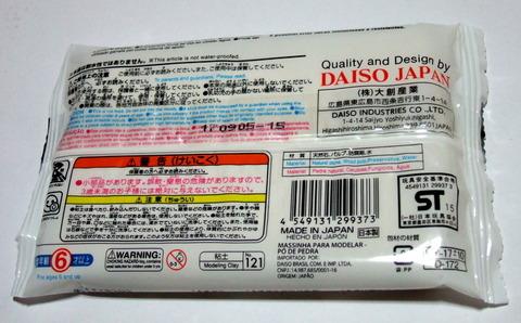DSCF8864