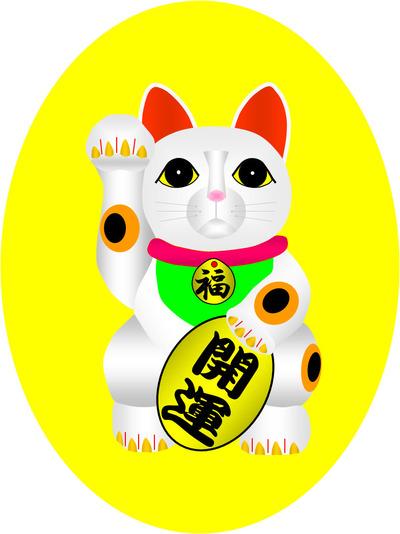 招き猫(開運)