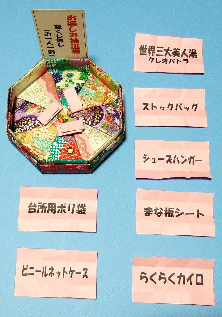 すべての折り紙 豆入れ 折り紙 : 抽選券作成は、「コクヨの ...