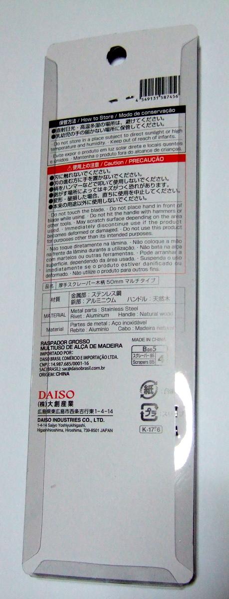 DSCF0588