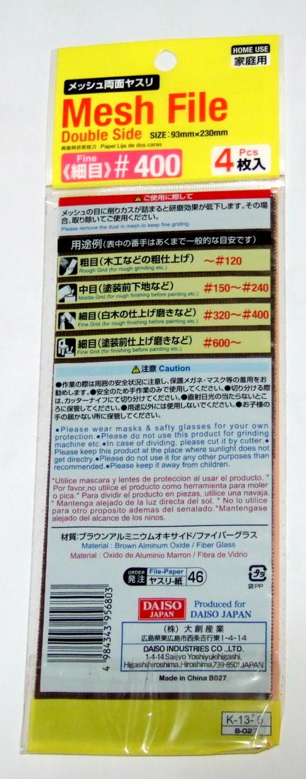 DSCF8750