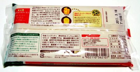 DSCF3948
