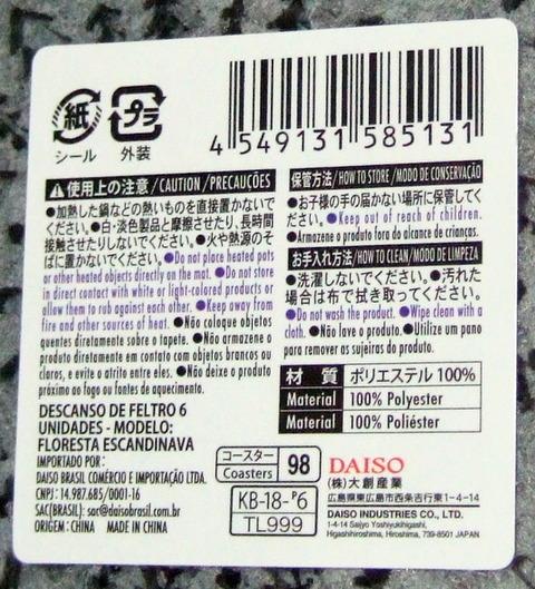 DSCF3282-001