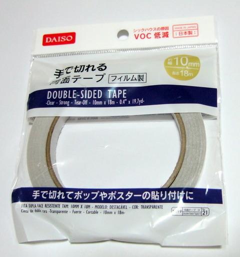 DSCF2773
