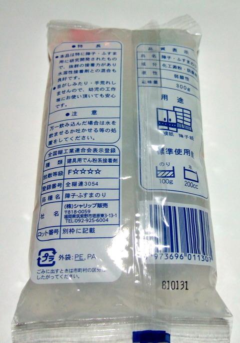 DSCF3322
