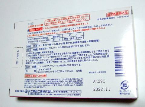 DSCF5839