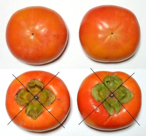 富有柿の切り方
