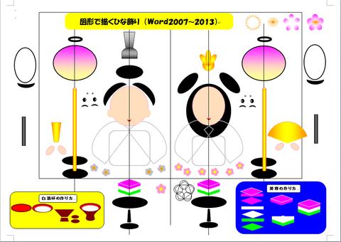 図形で描く雛飾りパーツ(Word2007-2013)