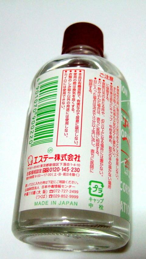 DSCF3923