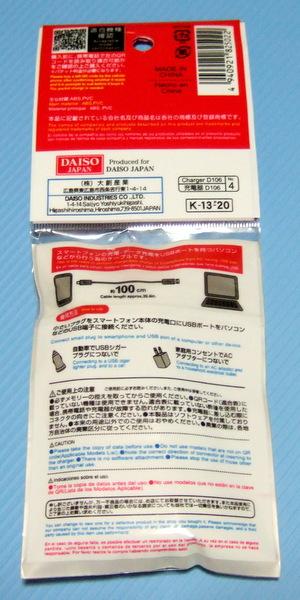 DSCF4546-001