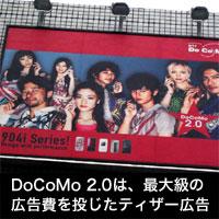 docomo2.0