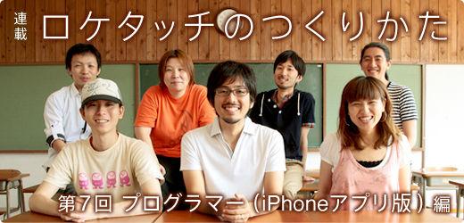 ロケタッチのつくりかた 第7回 プログラマー(iPhoneアプリ)編