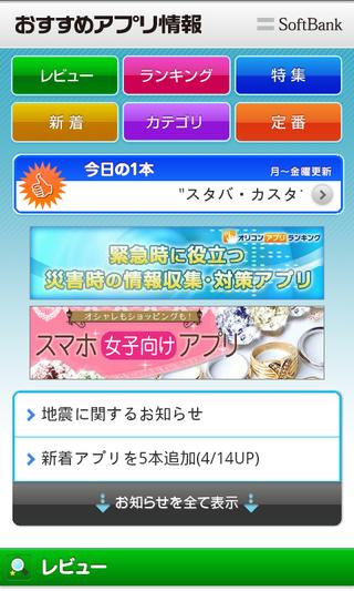 sb_app