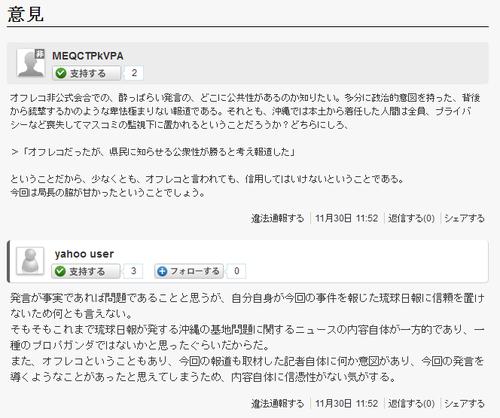 blogos_comment