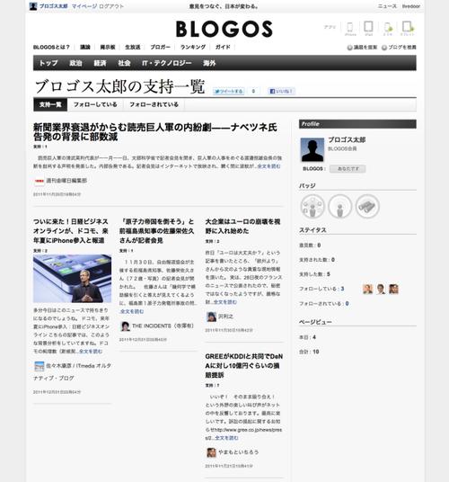 blogos_profile