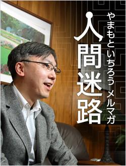 mail_magazine_yamamoto