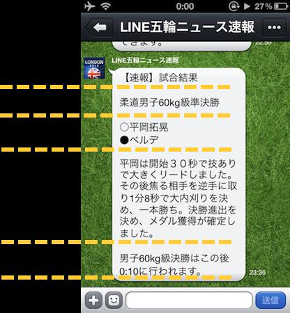 linegorin_judo