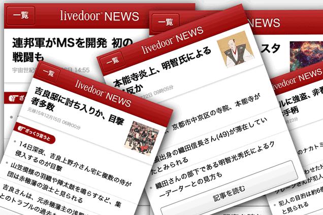 用 ライブドア ニュース スマホ