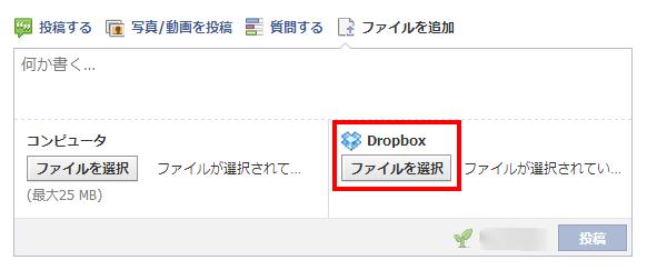 fb_dropbox