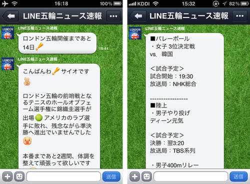 line_gorin_before_after