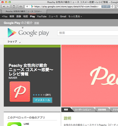 peachyplay