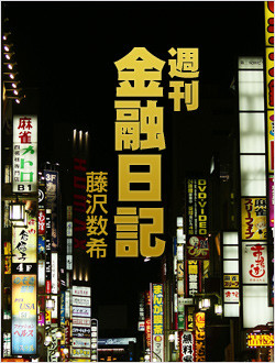 mail_magazine_fujisawa