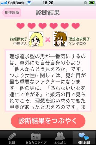 04_診断結果(相性診断 結果)