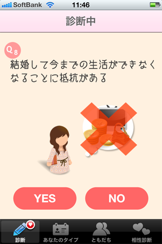 01_診断中画面