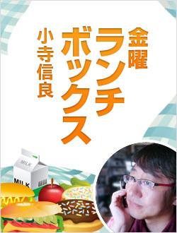 mail_magazine_kodera