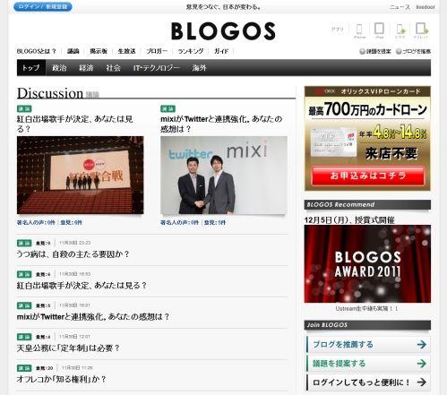 blogos_giron