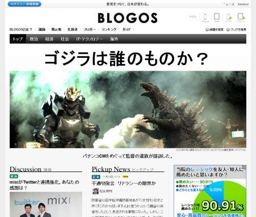 blogos_top3