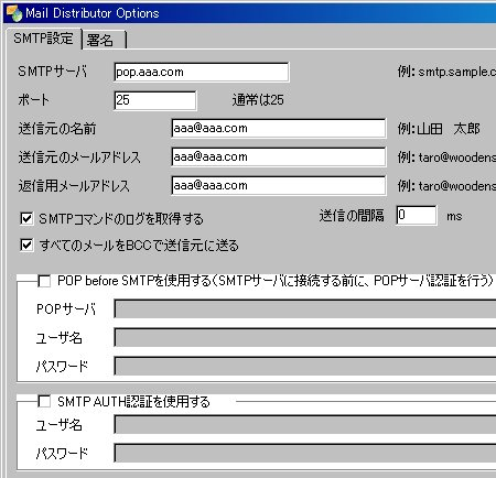 SMTP設定を行う/確認する