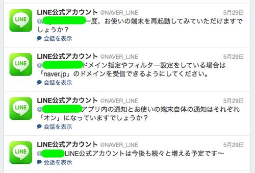 naver_line