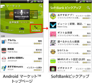 fig_app_recommend