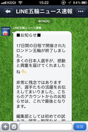 line_gorin_message