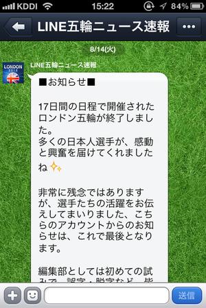 line_gorin_message