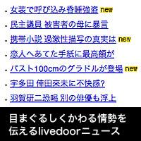livedoor NEWSトピックス