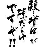 t-time_t-kanji-ta-senakasuki-tate