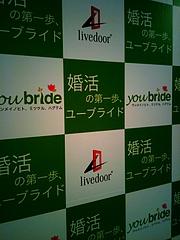 婚活オブ・ザ・イヤー決定!!