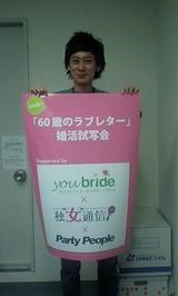婚活イベントとyoubrideと独女通信と私。