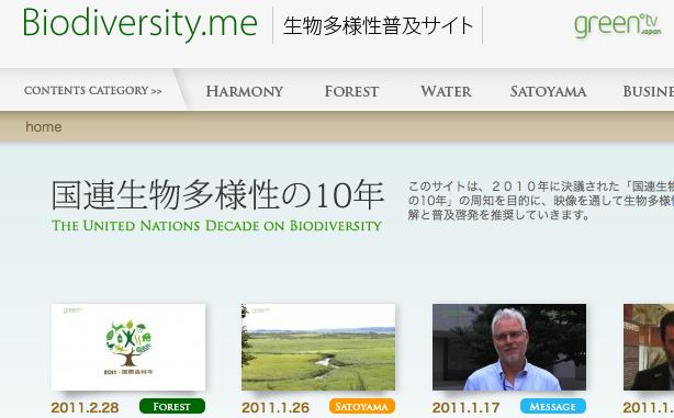 Biodiversity(生物多様性)に学ぶ、多様性許容の重要性