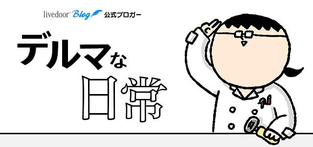 01-01-デルマな日常-SP
