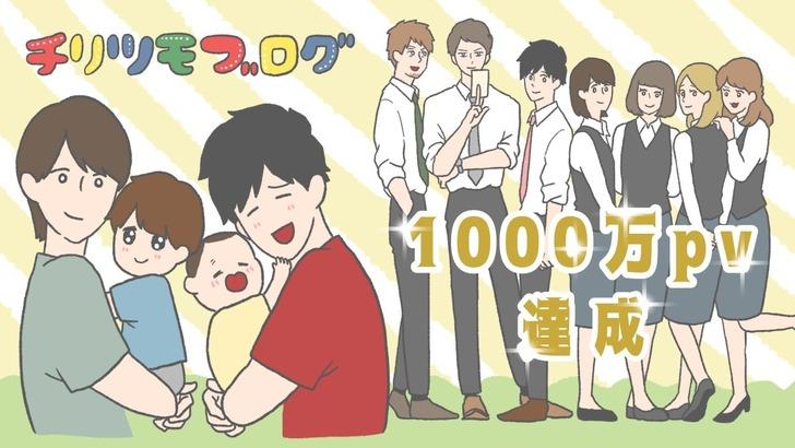 チリツモブログ1000万PV (1)