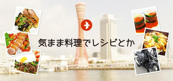05_kimamaryouri