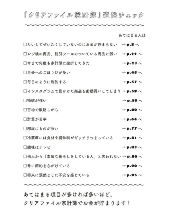「クリアファイル家計簿」適性チェック