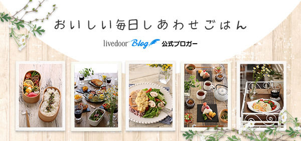 中原美香子オフィシャルブログ「おいしい毎日しあわせごはん」