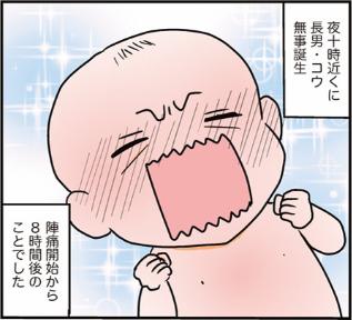 zanmai_born