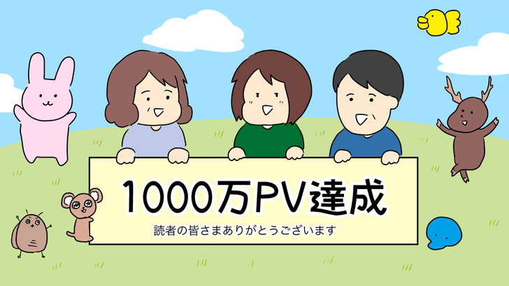 1000万PVイラスト
