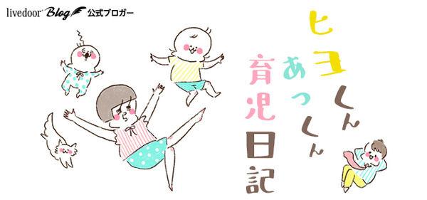 ヒヨくん あっくん育児日記