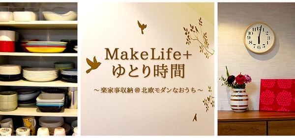 03_makelife